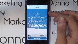 Как сделать репост в Инстаграм?