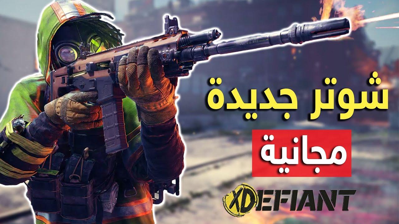 انطباعي عن لعبة شوترالمجانية اكس ديفاينت   Tom Clancy's XDefiant