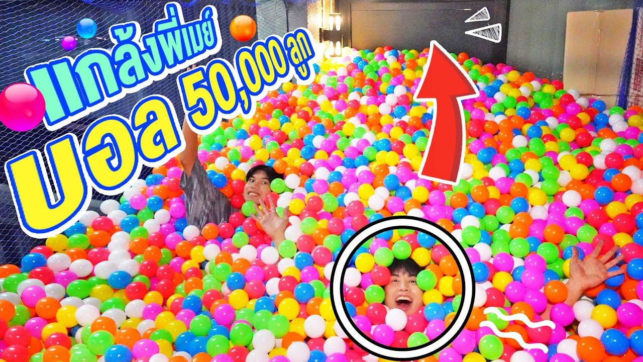 ผมซื้อบอลสี 50,000 ลูก มาถล่มห้องนอนพี่เมย์!? (จงหายไปซะ ฮาๆ)