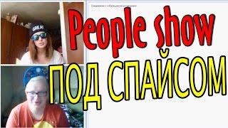 PeopleSHOW - Твоих сисек не видно