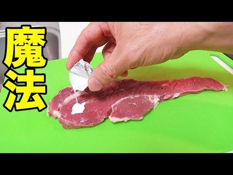 安い輸入肉で国産和牛の味を再現する裏ワザ!
