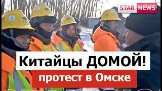 Китайцы ДОМОЙ! против ЗАСЕЛЕНИЯ! Новости!Россия 2018