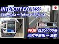 TOKYO INTERCITY EXPRESS 特急・全区間 元町中華街→飯能 の動画、YouTube動画。