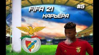 FIFA 21 Карьера за Бенфику 5 Матчи чемпионата и кубка Португалии