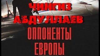 Чингиз Абдуллаев. Оппоненты Европы 1