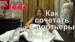 видео Выбираем подходящую ткань для штор