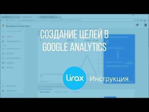 Создание целей в Google Analytics