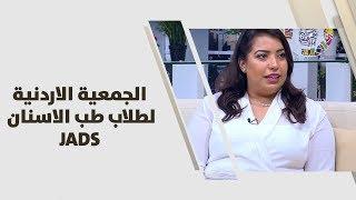 د. عبير الحمدان ود. مرح تيّم -  الجمعية الاردنية لطلاب طب الاسنان JADS