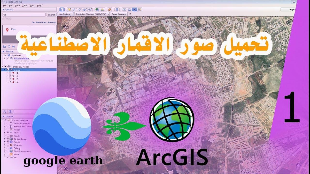 تحميل صور الأقمار الاصطناعية باستعمال google earth الشكل الصحيح - Part1