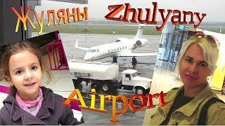 Киев. Летим из Аэропорта Жуляны в Даламан. Kiev. We fly from Zhuliany Airport to Dalaman.