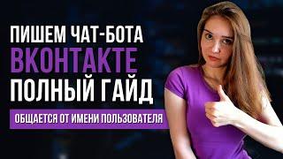 Полный гайд по созданию чат-ботов для ВКонтакте на Python. Пишем 4 вида бота за 25 минут