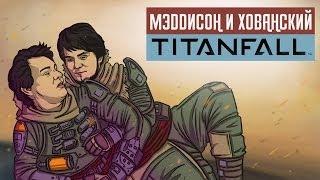 Мэддисон и Хованский в TitanFall