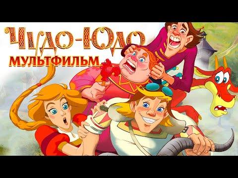 Мультфильм Чудо-Юдо - Видео онлайн