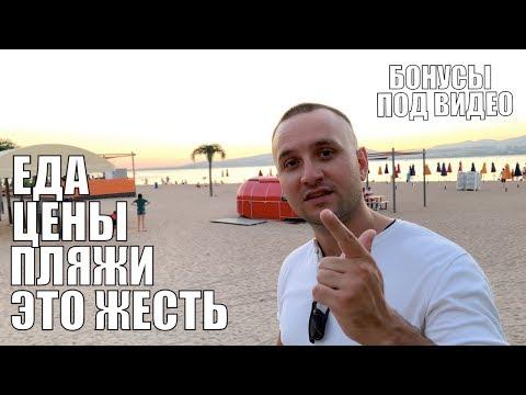 ГЕЛЕНДЖИК Пляжи Геленджика