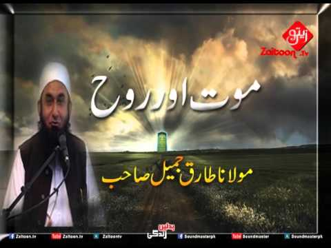 Download karbala by waqia mp3 jameel tariq maulana ka