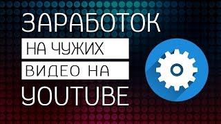 Серые каналы на ютубе   заработок на ютубе на чужих видео