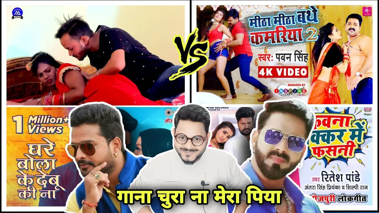 मीठा मीठा बथे कमरिया 2 | Pawan Singh | Ritesh Pandey | Shilpi Raj | Jhand G