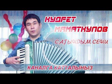 КУДРЕТ МАМАТКУЛОВ - САГЫНДЫМ СЕНИ  2018