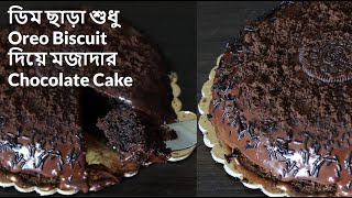 Фото ডিম ছাড়া শুধু OREO Biscuit দিয়ে মজাদার Chocolate Cake    OREO Biscuit Cake    Chocolate Cake Recipe