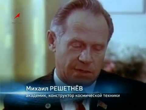 Решетнёв Михаил Фёдорович