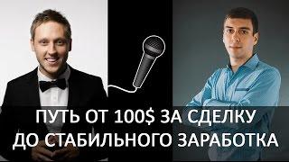 Оптовый бизнес. Интервью с практиком опта: путь к самостоятельному бизнесу. Артём Бахтин(, 2016-12-29T12:10:47.000Z)