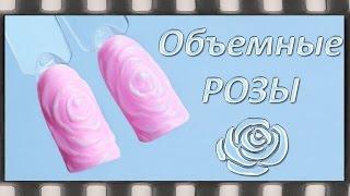 Дизайн ногтей объемные РОЗЫ прозрачные. Маникюр хрустальная роза(Видео-урок: как сделать на ногтях объемные розы прозрачным гелем. Прозрачный гель с Али: http://ali.pub/pmwl4 Полезны..., 2016-04-05T14:28:53.000Z)