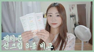제이준 선크림 3개 비교하기!  |  선젤, 선블록, …