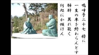 岳風会吟詠教本 漢詩篇2-83。教本では作者不詳となっていますが、webで...