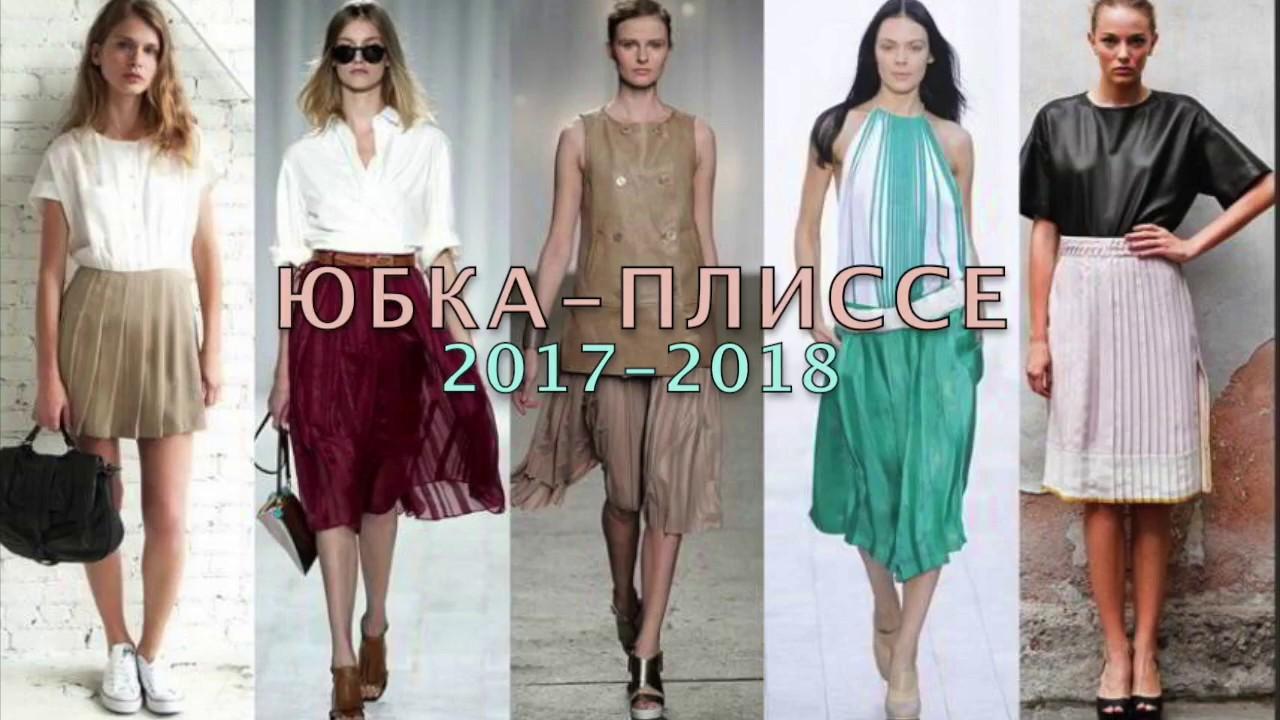 Самая модная юбка 2017