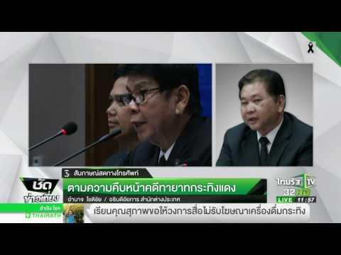 ย้อนหลัง ตามความคืบหน้าคดีทายาทกระทิงแดง : ขีดเส้นใต้เมืองไทย