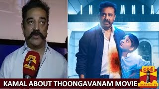 Kamal Hassan Speaks about Thoongavanam Movie at Trailer and Audio Launch Function spl tamil hot news video 07-10-2015