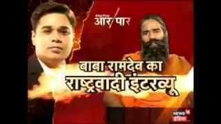 Aar Paar: Baba Ramdev Ka Rashtrwadi Interview