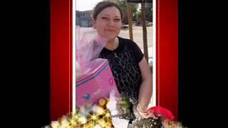 30 лет  дочери Юлии и зятю Анатолию