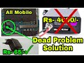 - all mobile dead Solution | Short find out without short killer