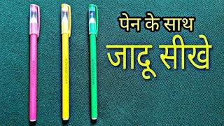 पेन के साथ बेहतरीन जादू सीखे   Awesome magic trick with pen revealed in hindi.