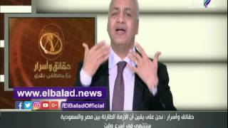 مصطفي بكري: ما بين الرئيس السيسي والملك سلمان أكبر من أي مؤامرة .. فيديو