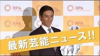 俳優の伊勢谷友介さんが『RPAテクノロジーズ CMキャラクター就任記者発...