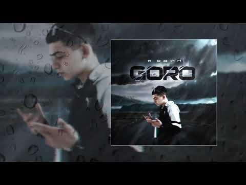 Goro - Я Один Официальная Премьера Трека