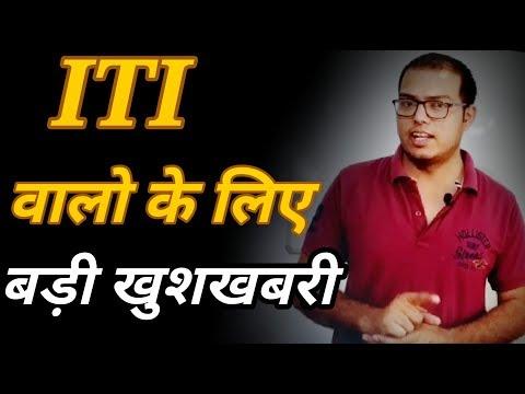ITI वालो के लिए बड़ी खुशखबरी।।