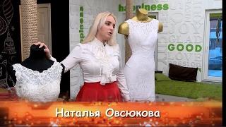 Интервью с  хозяйкой студии свадебных платьев Natalie Rose Натальей Овсюковой.