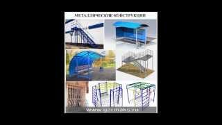 Металлоконструкции: производство, изготовление и монтаж(Металлоконструкции: производство, изготовление и монтаж http://garmaks.ru/11 Компания