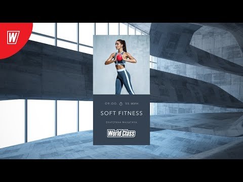 SOFT FITNESS с Екатериной Малыгиной | 8 июля 2020 | Онлайн-тренировки World Class