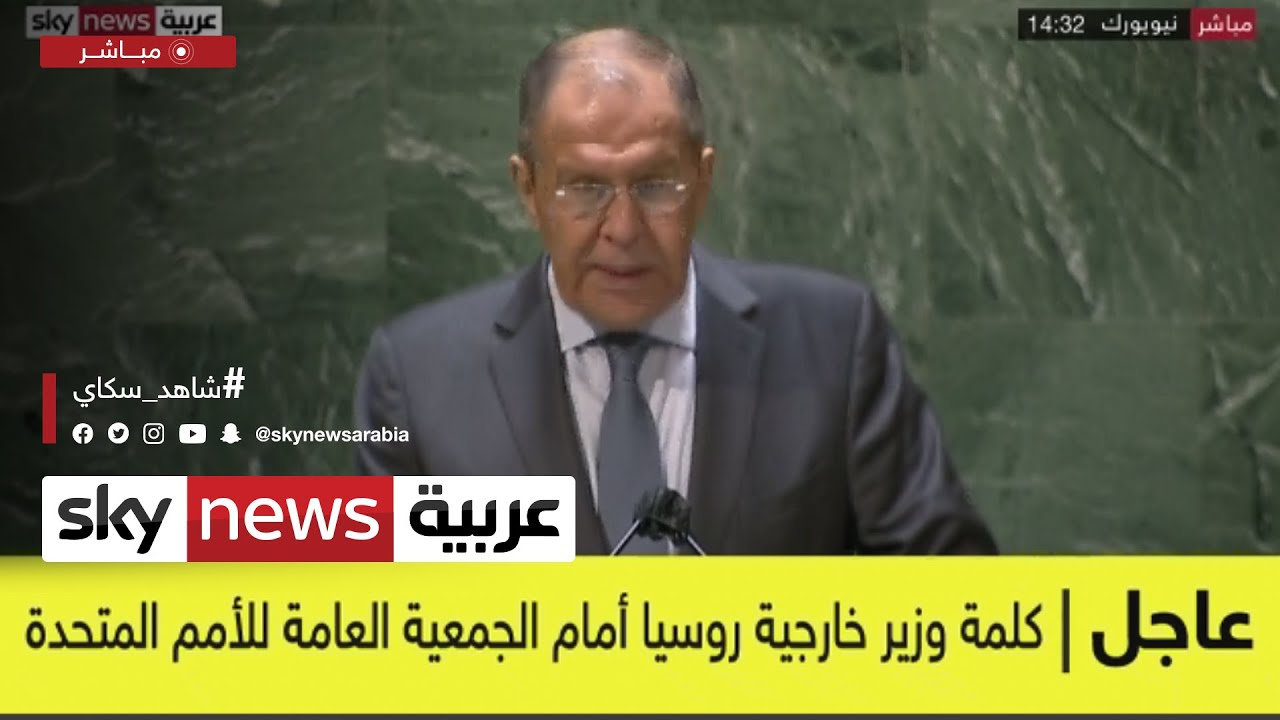 عاجل : كلمة وزير خارجية روسيا أمام الجمعية العامة للأمم المتحدة  - 21:56-2021 / 9 / 25
