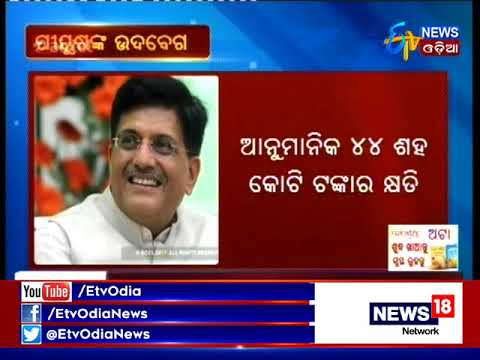 Union Minister Piyush Goyal concern over MCL Coal Mining being shut down - Etv News Odia