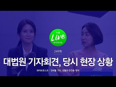 양승태 전 대법원장과 함께 나타난 장우산? | 소셜라이브 하이라이트