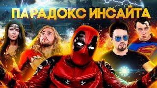 ПАРАДОКС ИНСАЙТА   Хэллоуин-версия