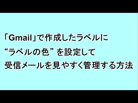 """「Gmail」で作成したラベルに """"ラベルの色"""" を設定して受信メールを見やすく管理する方法"""