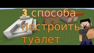 3 способа построить ТУАЛЕТ в Minecraft (БЕЗ МОДОВ)