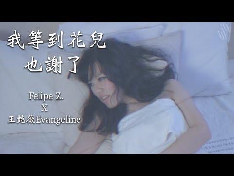 【經典特調:我等到花兒也謝了】(演唱:王艷薇 Evangeline,製作:Felipe Z.,影像:妹妹娃娃多媒體)