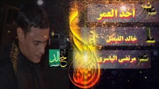 شور/أخذ العمر/الرادود خالد الفيصل/الشاعر سيد مرتضى الياسري